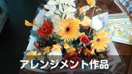 sfloralart(エスフローラルアート)アレンジメント|山形・米沢のお花屋さんアレンジメントならお任せsfloralart(エスフローラルアート)