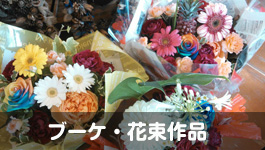 sfloralart(エスフローラルアート)ブーケ・花束|山形・米沢のお花屋さんアレンジメントならお任せsfloralart(エスフローラルアート)