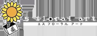 sfloralart(エスフローラルアート)ロゴ|山形・米沢のお花屋さんアレンジメントならお任せsfloralart(エスフローラルアート)
