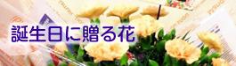 sfloralart(エスフローラルアート)誕生日に贈る花|山形・米沢のお花屋さんアレンジメントならお任せsfloralart(エスフローラルアート)