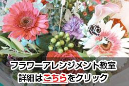 sfloralart(エスフローラルアート)フラワーアレンジメント教室|山形・米沢のお花屋さんアレンジメントならお任せsfloralart(エスフローラルアート)
