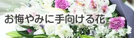 sfloralart(エスフローラルアート)お悔やみに手向ける花|山形・米沢のお花屋さんアレンジメントならお任せsfloralart(エスフローラルアート)