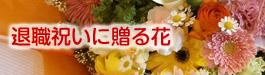 sfloralart(エスフローラルアート)退職祝いに贈る花|山形・米沢のお花屋さんアレンジメントならお任せsfloralart(エスフローラルアート)