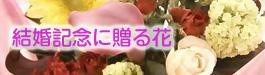sfloralart(エスフローラルアート)結婚記念に贈る花|山形・米沢のお花屋さんアレンジメントならお任せsfloralart(エスフローラルアート)